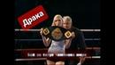 Бой за титул Чемпиона Мира по версии Draka Максим Штепенко Россия VS Эгон Ракс Канада 1-я часть