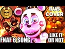 Dawko CG5 - Like It Or Not [Russian cover by DariusLock] ||| FNAF 6 Song |||