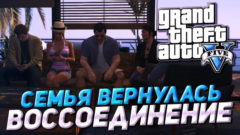МАЙКЛ ВОССОЕДИНИЛСЯ С СЕМЬЕЙ ЛАЗЛО ПОЛУЧИЛ ПО ЗАСЛУГАМ ▶Прохождение 23◀ Grand Theft Auto V