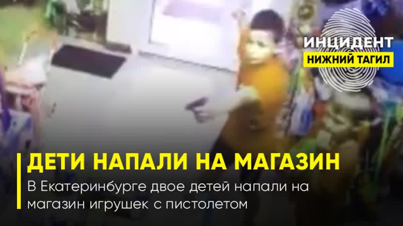В Екатеринбурге двое детей напали на магазин игрушек с пистолетом