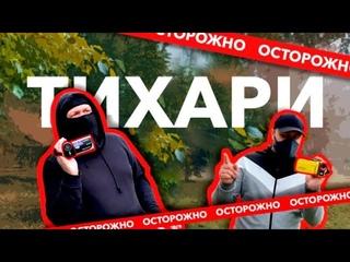 ОСТОРОЖНО ТИХАРИ | Сергей Трофимов - Снегири (ПАРОДИЯ тихари  version)