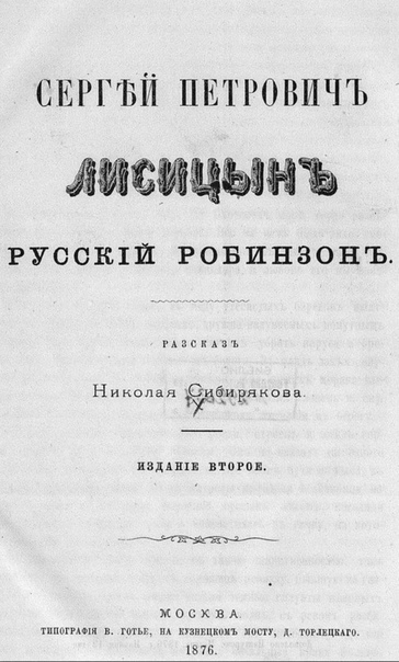 Русский Робинзон:история 1847 года