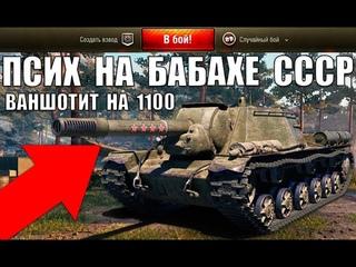 БАБАХА СССР 1100 АЛЬФЫ! САМАЯ СТРАШНАЯ ПУШКА! ПСИХ НА СУ-152 ВАНШОТИТ ВСЕХ World of Tanks!