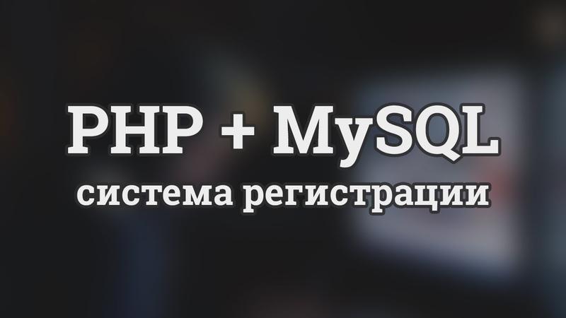 Система регистрации и авторизации на PHP и MySQL базы данных