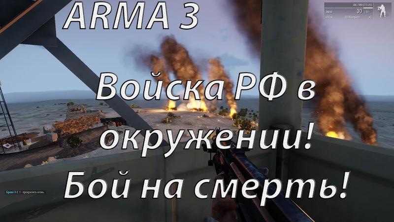 ARMA 3 Сирия Войска РФ в окружении Смертельный Бой