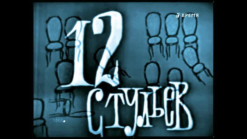 12 стульев. 1966