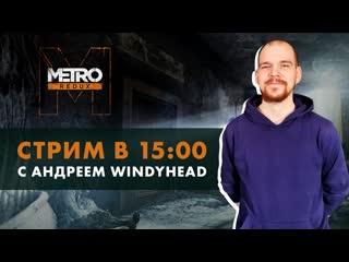Metro 2033 Redux @AndyWindyHead