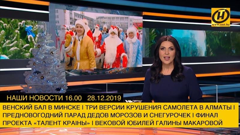 Наши новости ОНТ Венский бал в Минске версии крушения самолёта в Алматы финал Талент краіны