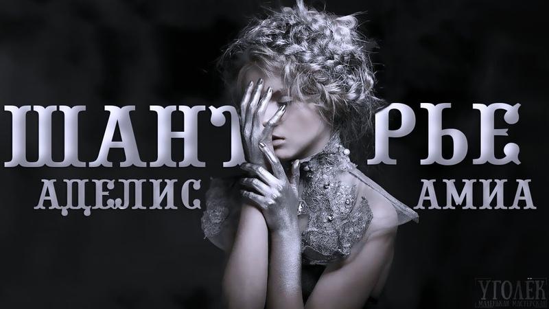 Шантрье Аделисс Амиа