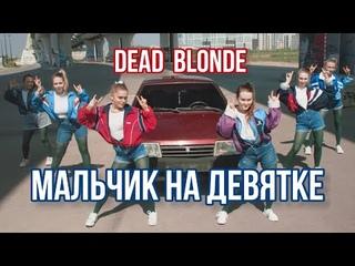 DEAD BLONDE - Мальчик на девятке | Танцевальный клип, Хореография Дианы Хусаиновой | Dance video