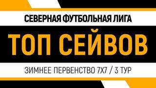 Топ Сейвов 7x7 3 тур