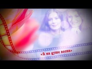 ИРКПО. Концерт памяти Людмилы Сенчиной и Анны Герман «А на душе весна».