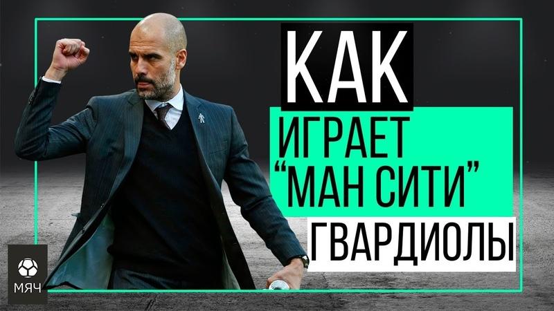 Как играет Манчестер Сити Гвардиолы | ЧТР 11