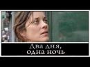 «Два дня, одна ночь» 2014  Драма с Марион Котийяр  Фильм братьев Дарденн
