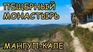 Наследие древней Византии. Горный пещерный действующий монастырь в Крыму.