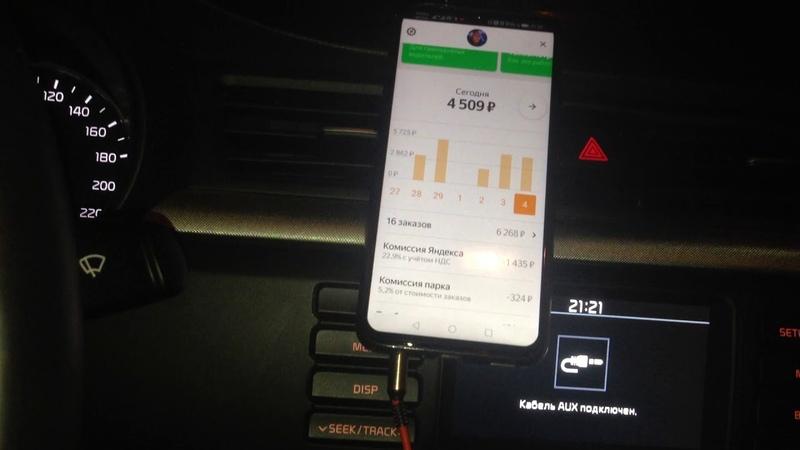 Такси работа Яндекс таксометру Рутакси везет заработал 6000 грязными на тарифе эконом водитель