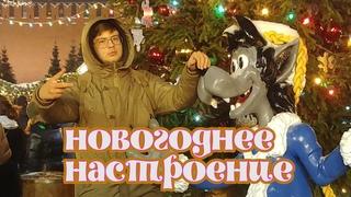 Ура, Новый Год! Новогоднее настроение!!