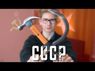 Реально ли сыграть Гимн СССР на Серпе и Молоте?