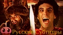 Рэп-Баттл - Иван Грозный против Александра Македонского Русские Субтитры