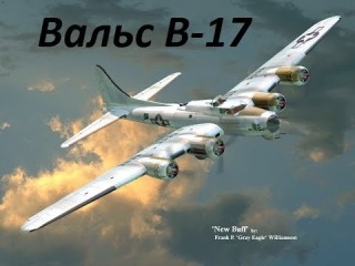 WarThunder │Борись до конца 3. Вальс B-17│ Fight up to the end. B-17 waltz