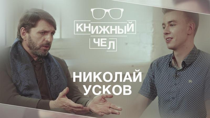 Николай Усков книги по истории России и мира писатели и цари Книжный чел 46