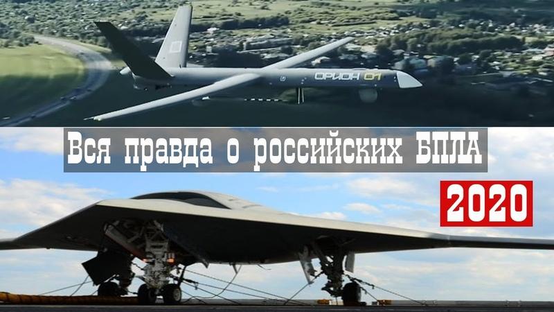 Все беспилотники БПЛА российской армии беспилотники России бпла России российские беспилотники