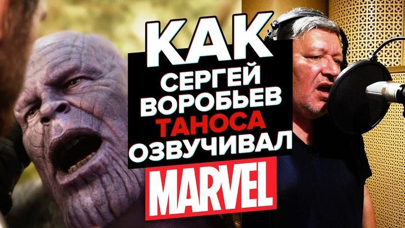 Один из Marvel ТАНОС Озвучивает Сергей Воробьев The one of the