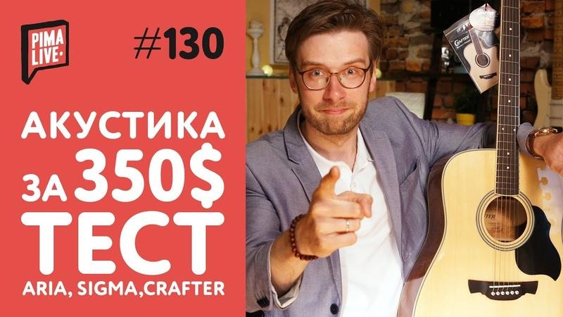 Выбираем АКУСТИКУ за 350$ Aria Crafter Sigma ТЕСТ