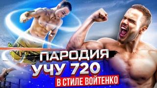 УЧУ 720 В СТИЛЕ ВОЙТЕНКО / ПАРОДИЯ