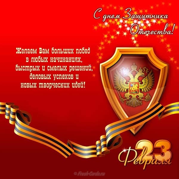 Поздравления с 23 для зятя в прозе