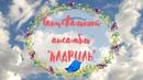 Как танцевальный ансамбль Кадриль танцует Русскую Кадриль танец