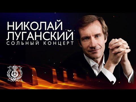 Сольный концерт Николая Луганского Nikolai Lugansky recital