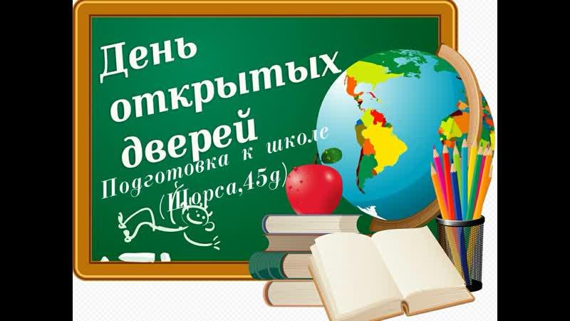 Подготовка к школе Щорса 45 д