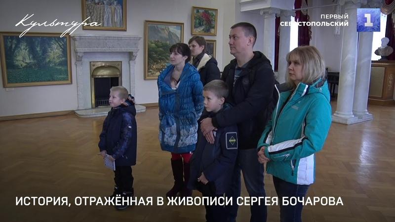 История отражённая в живописи Сергея Бочарова