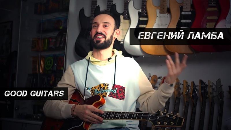Евгений Ламба В поисках нового звука Good Guitars
