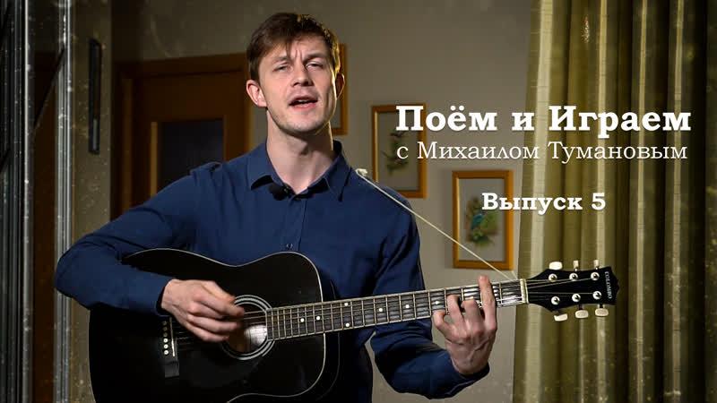Поём и играем с Михаилом Тумановым Выпуск 5
