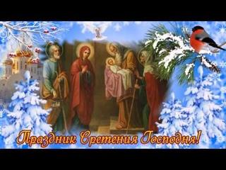 Праздник Сретения Господня! Поздравления со Сретением Господним! Сбываются пусть все благие мечты!