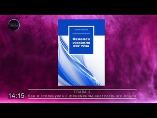 """Как я столкнулся с феноменом внетелесного опыта / Аудиокнига """"Феномен сознания вне тела"""", глава 2"""