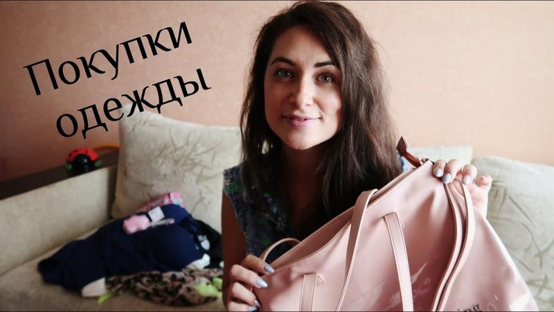 Покупки одежды нижнего белья и другое