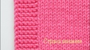 Вязание спицами Планка платочной вязкой не стягивающая край изделия