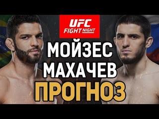 САМЫЙ ЧЕСТНЫЙ РАЗБОР! Тиаго Мойзес vs Ислам Махачев / Прогноз к UFC Vegas 31