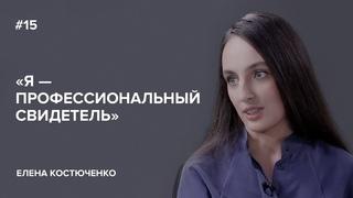 Елена Костюченко: «Я — профессиональный свидетель» // «Скажи Гордеевой»