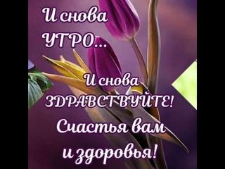 С добрым утром 😄 Счастья вам и здоровья ☕
