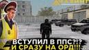 ЗАДЕРЖИВАЕМ ПРЕСТУПНИКОВ! БУДНИ СОТРУДНИКА ППС - GTA CRMP   AMAZING RP