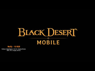 Stream Black Desert Mobile - З0-ый угар разработчиков,  торговли, лошади, рамоня)