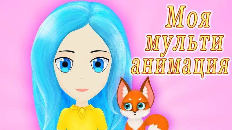 Моя мульти анимация Джолин