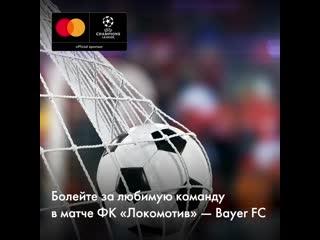 Болейте за любимую команду в матче ФК Локомотив  Bayer FC