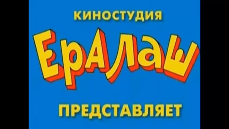 ералаш mp4