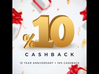 10 лет FortFS = 10% кешбэка, только до 31 июля!