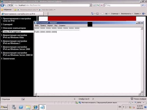 Проектирование и настройка сети на IPv6 Часть 1 3